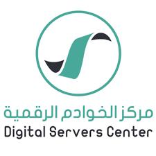 مركز الخوادم الرقمية توفر وظائف إدارية وتقنية شاغرة