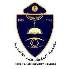نتائج القبول النهائي لدورة التأهيل الأمني للضباط الجامعيين رقم 48