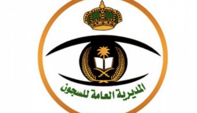 الاداره العامه للسجون تعلن عن المرحله الثانيه لقبول المتقدمات