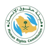 هيئة حقوق الإنسان تعلن عن وظائف شاغرة للجنسين