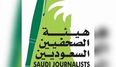 هيئة الصحفيين السعوديين تعلن عن وظائف شاغرة