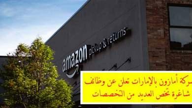 شركة أمازون بالإمارات