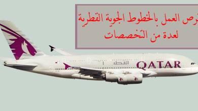 فرص العمل بالخطوط الجوية القطرية