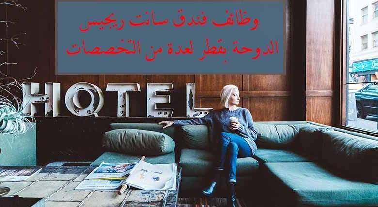 وظائف فندق سانت ريجيس الدوحة بقطر