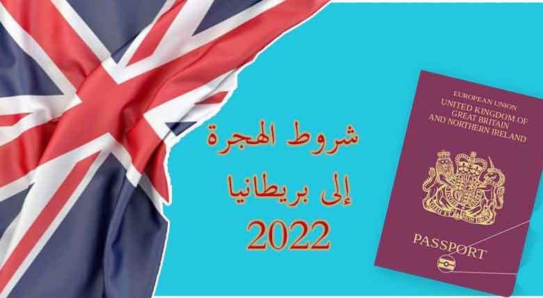 شروط الهجرة إلى بريطانيا 2022