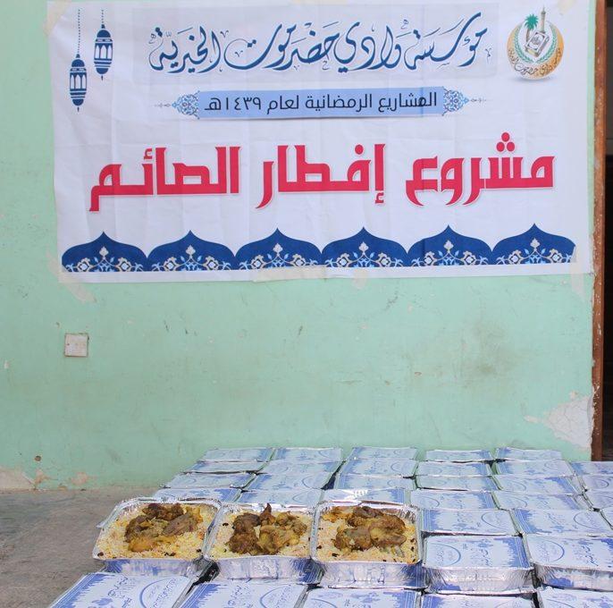 مشروع إفطار صائم مؤسسة وادي حضرموت الخيرية