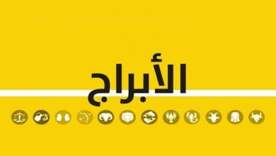 Photo of حظك اليوم الجمعة 8 أيّار 2020 مع توقعات الابراج