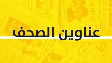 Photo of عناوين الصحف ليوم الأربعاء 8 تموز 2020