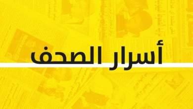 Photo of أسرار الصحف ليوم الخميس 6 آب 2020