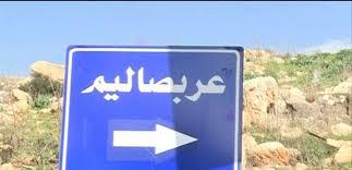 صورة خلية الازمة في عربصاليم: تسجيل اصابتين في البلدة