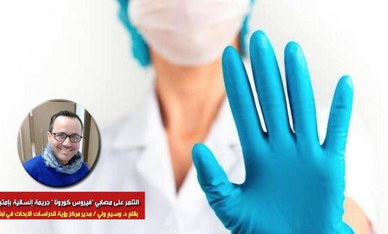 صورة التنمر على مُصابي فيروس كورونا جريمة إنسانية بإمتياز (بقلم د. وسيم وني / مدير مركز رؤية للدراسات الأبحاث في لبنان)