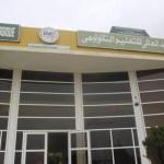 المعهد العالي للتعليم التكنولوجي بروصو