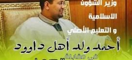"""الوزير أحمد ولد أهل داوود:""""عملية الحج لهذا العام كانت ناجحة بامتياز""""(مقابلة)"""