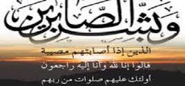 مجموعة أهل أبابك تعزي في وفاة المرحوم إدومو ولد باباه