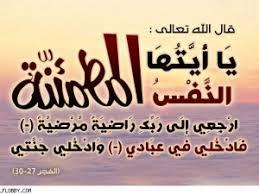 واد الناقة اليوم يُعزي في وفاة الوالدة الفاضلة منتعمران بنت سيدي ولد باباه