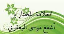 الشيخ المختار بن أتفغ موسى اليعقوبي في سطور