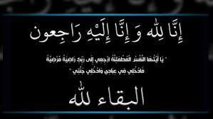 فطمة بنت صلاحي في ذمة الله (تعزية)