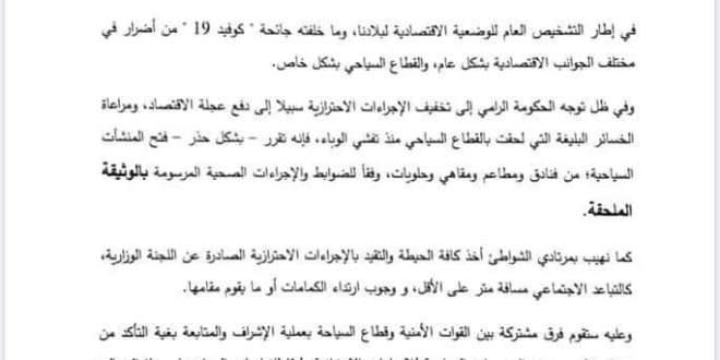 قرار وزاري بتخفيف إجراءات الإغلاق في موريتانيا