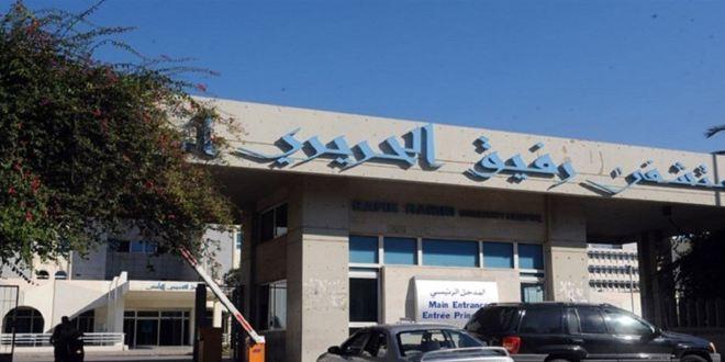 صدور التقرير اليومي لمستشفى الحريري.. إليكم ما جاء فيه