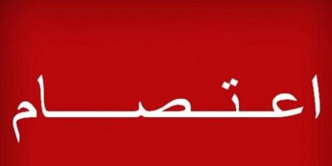 اعتصام في بلدة العين احتجاجا على الوضع المعيشي