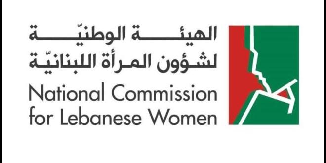 الهيئة الوطنية لشؤون المرأة اطلقت حملة بحجرها منعمرها بمناسبة اليوم العالمي لتنظيف الأرض