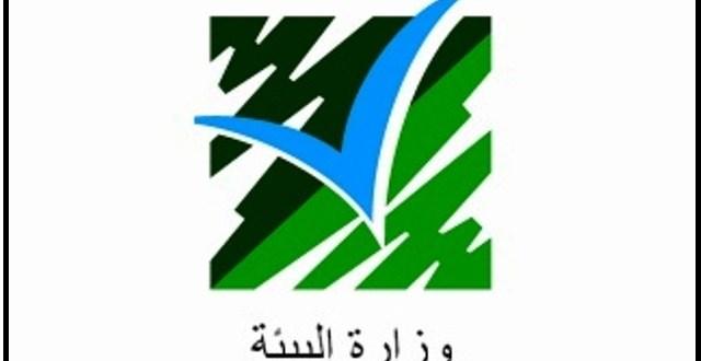 وزارة البيئة تتخذ إجراءات وقائية وتقفل ابوابها من 23 ولغاية 27 الجاري