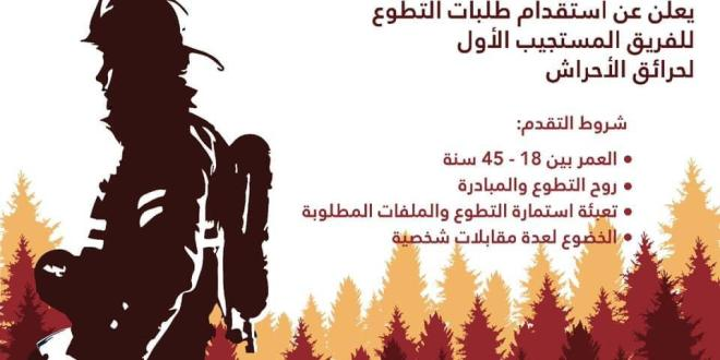 اتحاد بلديات جرد القيطع: استقبال طلبات التطوع للفريق المستجيب الأول للحرائق