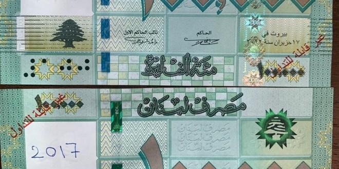 توضيح من مصرف لبنان عن أوراق نقدية من فئة 100 ألف ليرة