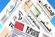 عناوين وأسرار الصحف الصادرة اليوم الخميس 1 تشرين الأول 2020