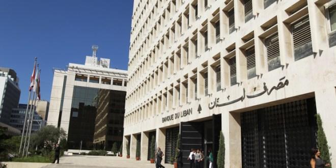 بالتفاصيل- التدقيق الجنائي.. ما هي الأسئلة التي طُرحت على مصرف لبنان؟