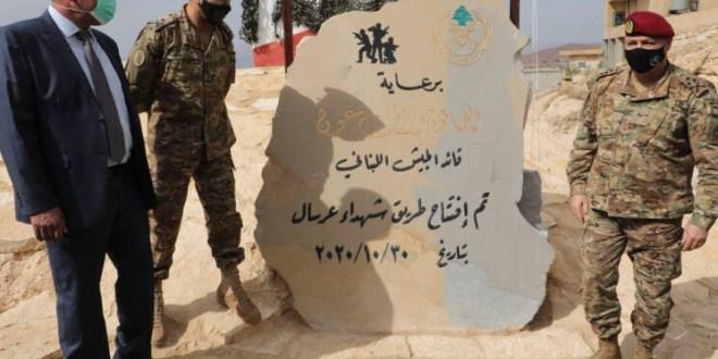 """قائد الجيش دشن طريق """"شهداء عرسال"""""""