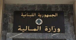 وزارة المالية وضعت تسعة ملايين طابع مالي من فئة ال 250 ليرة في التداول