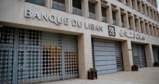 قرار من حاكم مصرف لبنان الى المصارف..