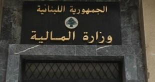 إعلام من وزارة المالية..