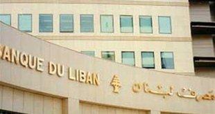 تعميم جديد لمصرف لبنان: ممنوع فتح حساب «فريش» من دون «ضمانة خارجيّة»