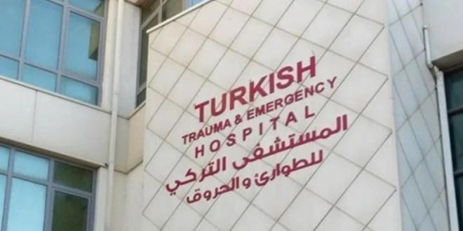 افتتاح مركز تلقيح آخر في المستشفى التركي في صيدا الجمعة