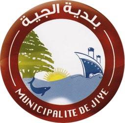توضيح من بلدية الجية: ما جرى بمثابة حادث فردي