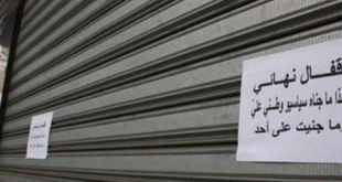 """أزمة الدولار تنفجر… المحال التجارية تقفل أبوابها في مختلف المناطق اللبنانية: """"سكرنا""""!"""