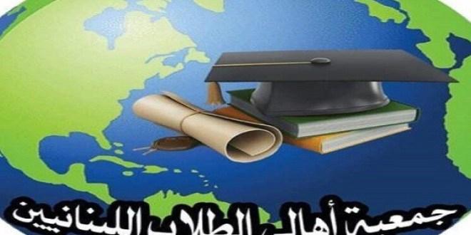 رابطة أهالي طلاب لبنان في الإغتراب اجلت تحركها