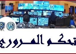 إحصاءات غرفة التحكم: 4 جرحى في 4 حوادث سير خلال 24 ساعة