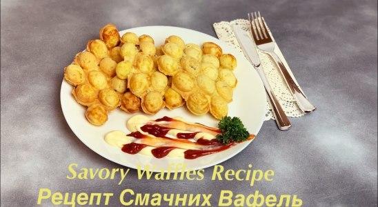 Savory Waffles Recipe