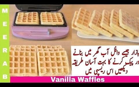 Vanilla Waffles Recipe || Easy Homemade Waffles Recipe || by Meerab Ka Kitchen