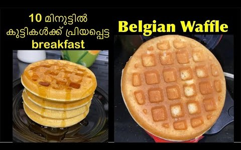 Easy homemade belgian waffle recipe| waffle recipe in malayalam| how to make homemade waffles|