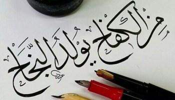 wafid arabic institute