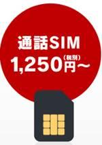 楽天モバイルのSIM画像