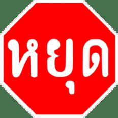 Stop (Thai)