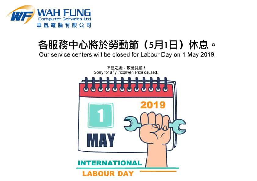 服務中心休息通知 – 勞動節2019