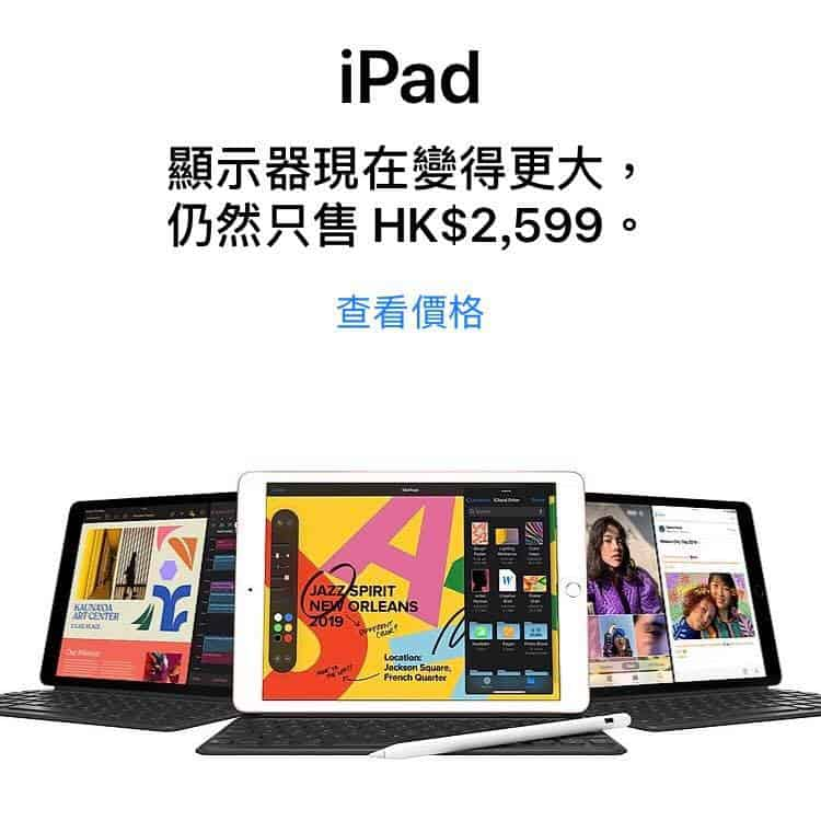 全新10.2吋iPad (7th Gen)推出