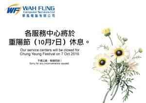 重陽節休息 Closure for Chung Yeung Festival