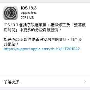 iOS 13.3 更新版正式推出